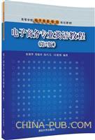 电子商务专业英语教程(第2版)