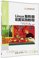 Linux服务器配置实践教程