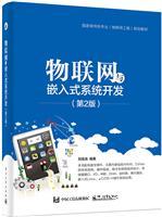 物联网与嵌入式系统开发(第2版)