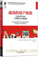 成功的用户体验、打造优秀产品的UX策略与行动路线图
