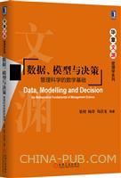 (特价书)数据、模型与决策:管理科学的数学基础