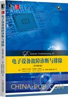 (特价书)电子设备故障诊断与排除(原书第4版)