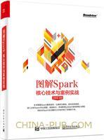 图解Spark:核心技术与案例实战