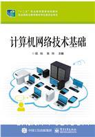 计算机网络技术基础