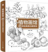 植物画馆 88种经典黑白植物绘