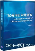 汉英词汇对比研究