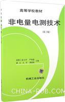 非电量电测技术(第2版)
