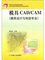 模具CAD/CAM(模具设计与制造专业)