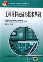 工程材料及成形技术基础