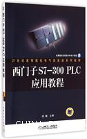 西门子S7-300PLC应用教程