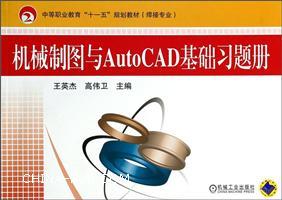 机械制图与AutoCAD基础习题册