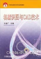 机械识图与CAD技术