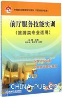 前厅服务技能实例(旅游类专业适用)