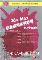 3dsMax职业应用实训教程