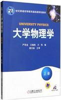 大学物理学上册