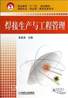 焊接生产与工程管理