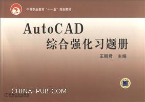 AutoCAD综合强化习题册