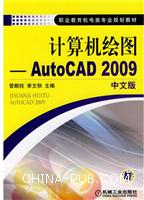 计算机绘图――AutoCAD2009中文版