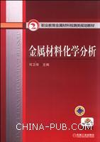 金属材料化学分析