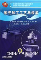 激光加工工艺与设备