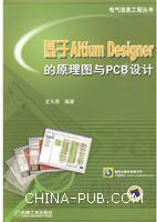 基于AltiumDesigner的原理图与PCB设计