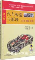 汽车构造与原理(下册底盘、车身)第2版