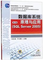 数据库系统原理与应用(SQLSever2005)