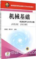 机械基础机械原理与零件分册