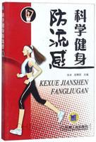 科�W健身防流感