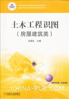 土木工程识图(房屋建筑类)(双色版)