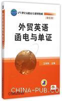 外贸英语函电与单证