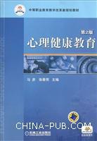 心理健康教育第2版
