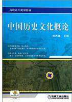 中国历史文化概论
