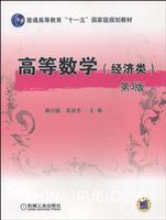 高等数学(经济类)第3版