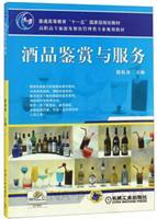 酒品鉴赏与服务