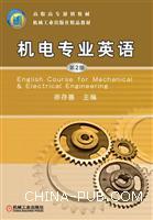 机电专业英语第2版