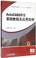 AutoCAD2012基础教程及应用实例