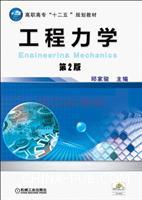 工程力学第2版