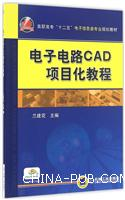 电子电路CAD项目化教程