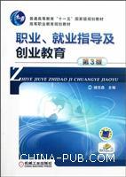 职业、就业指导及创业教育第3版