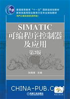 SIMATIC可编程序控制器及应用第2版