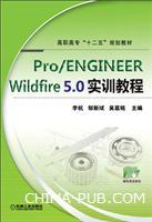 pro/engineerwildfire5.0实训教程