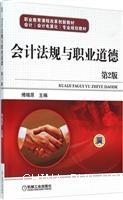 会计法规与职业道德第2版