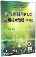 电气控制与PLC应用技术教程(FX系列)