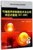 可编程序控制器技术及应用项目式教程(S7-200)