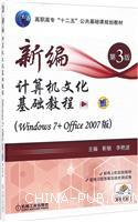 新编计算机文化基础教程(Windows7+Office2007版)第3版