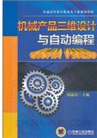 机械产品三维设计与自动编程―CATIAV5R20