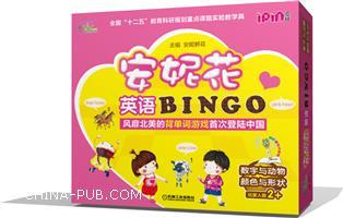 安妮花英语BINGO数字与动物颜色与形状
