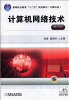 计算机网络技术第2版