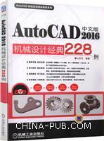 中文版AutoCAD2016机械设计经典228例